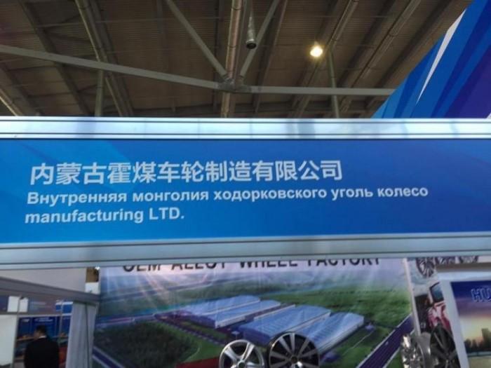 Неудачные переводы на выставке «Российско-китайское ЭКСПО»