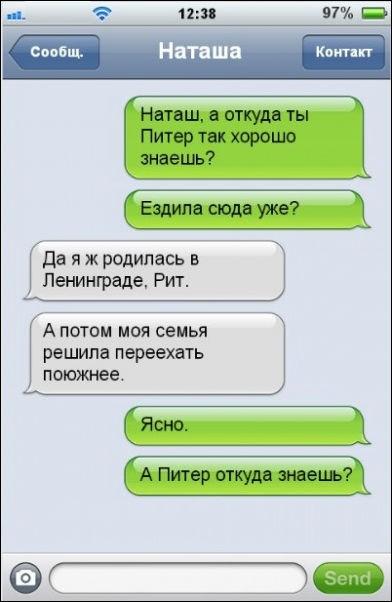 СМС-ки от девушки из Подмосковья, которая приехала отдыхать в Санкт-Петербург