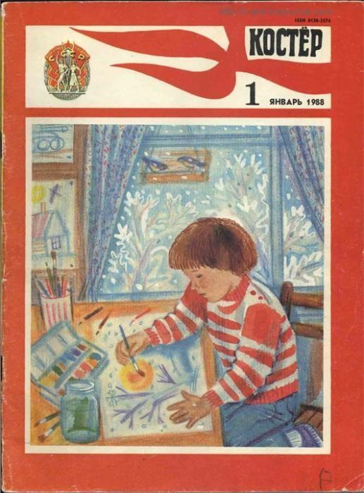 Как отупели детские журналы за 231 год