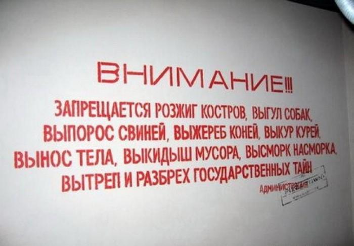 Запретительные надписи и объявления