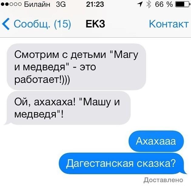 Подборка юмора с Кавказа