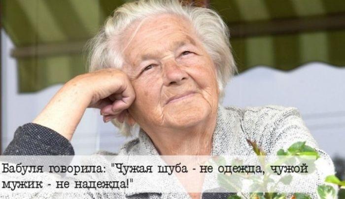 Забавные фразы наших бабушек