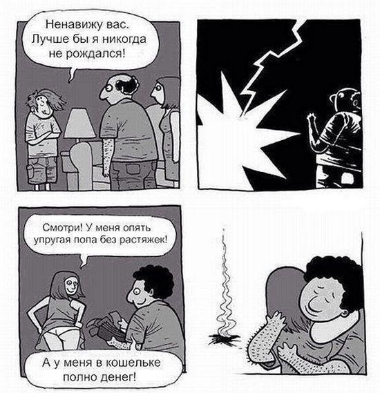 Прикольные комиксы (20 шт)