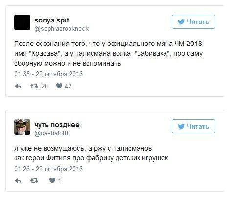 Талисманом ЧМ-2018 стал волк Забивака