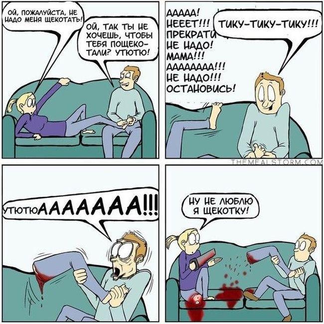Прикольные комиксы