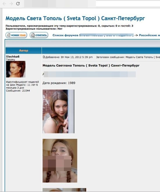 В гимназии Санкт-Петербурга нашли порноактрису