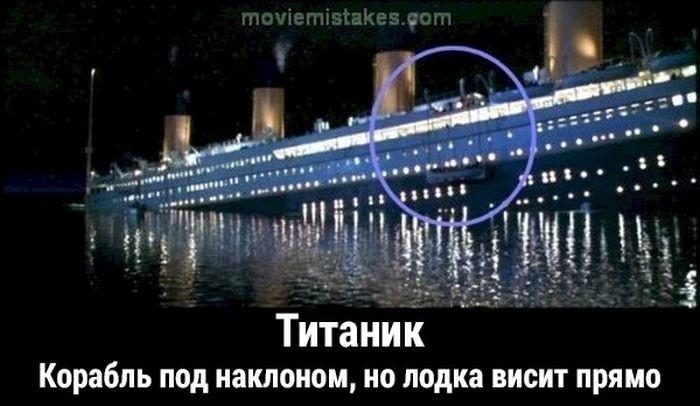 Киноляпы в фильме «Титаник»
