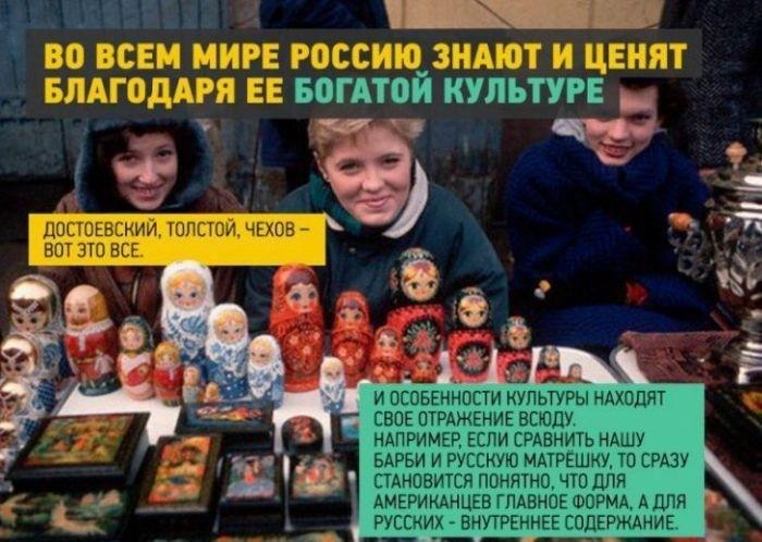 Особенности русских, подмеченные американцем