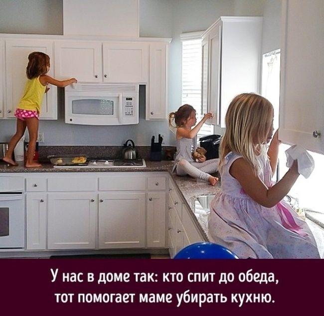 Когда мама всерьез берется за воспитание детей
