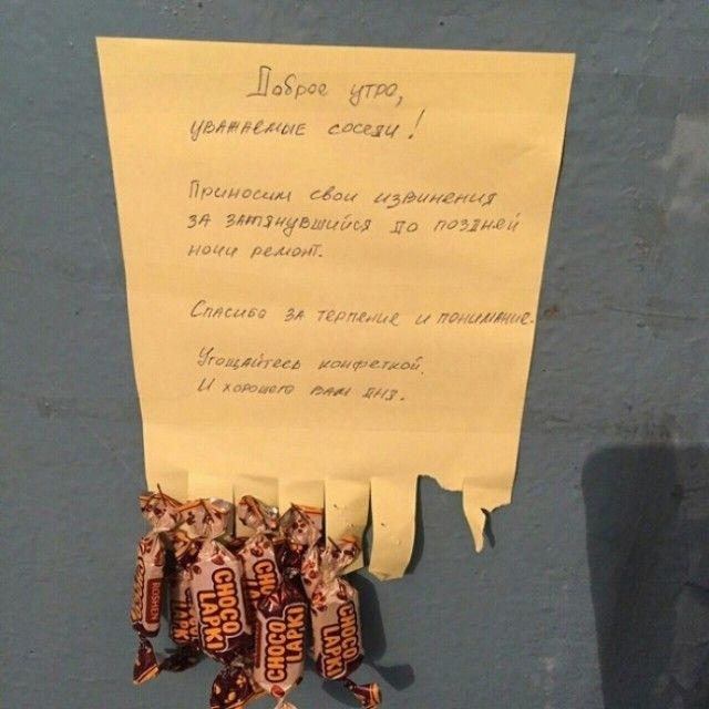 Вежливые объявления соседям