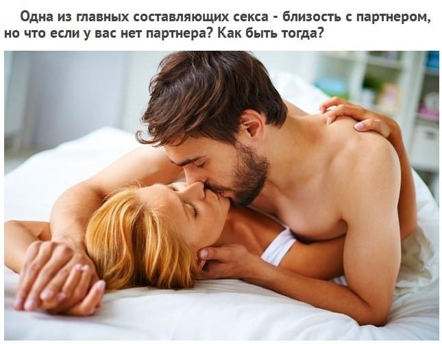 Секс с взрослым партнером