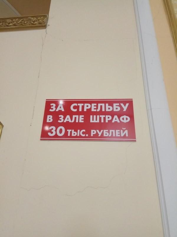 Ничего необычного, просто предупреждающая табличка в Дагестане