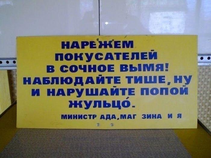 Народный креатив в объявлениях и информационных табличках