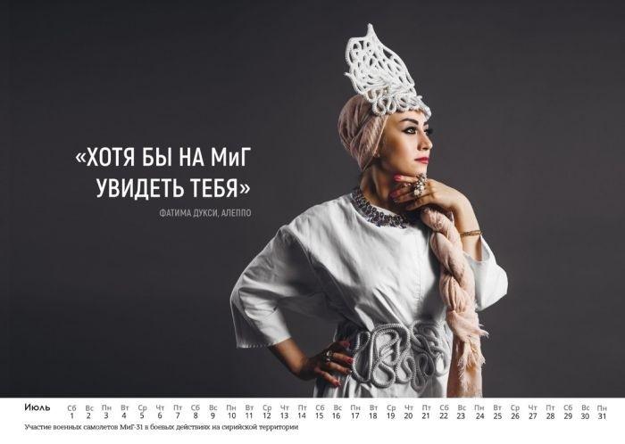 Сирийские девушки снялись в календаре в поддержку российских военных