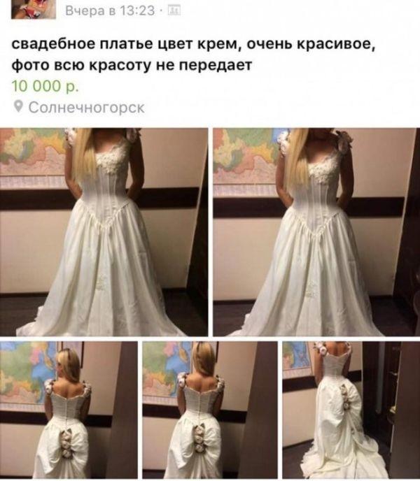 Не совсем обычное свадебное платье