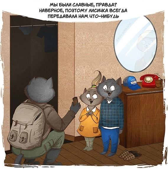 Ностальгические комиксы