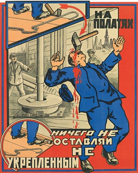 Советские плакаты по технике безопасности (17 фото)
