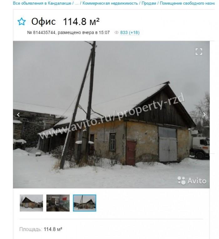 Офисные помещения в аренду от РЖД