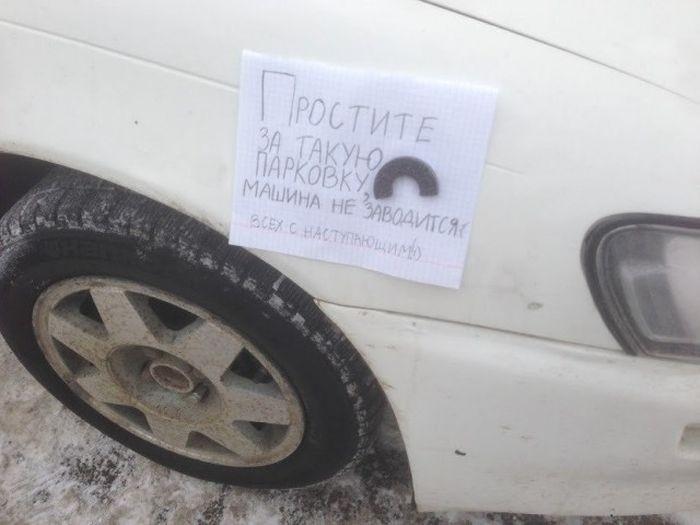 Водитель объяснил причину неправильной парковки