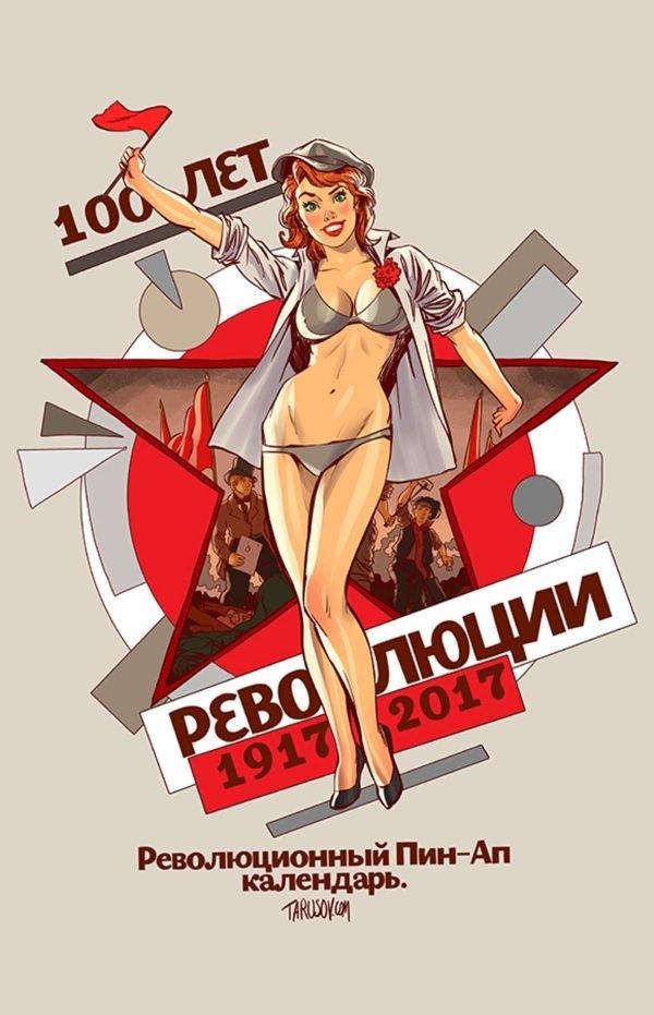 Пин-ап календарь к 100-летию революции