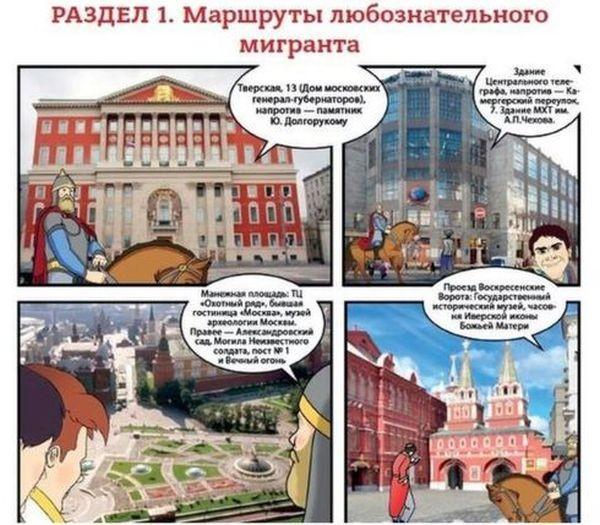 Комикс-методичка о правилах поведения мигрантов (7 картинок)