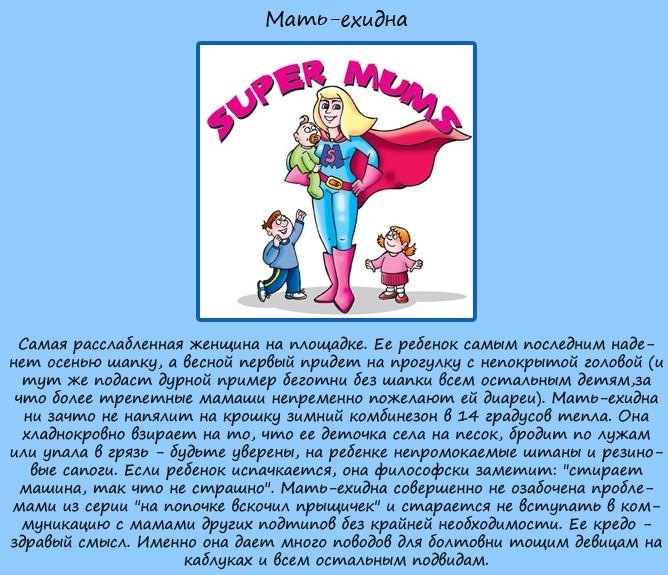 Классификация мам или какие бывают мамашки