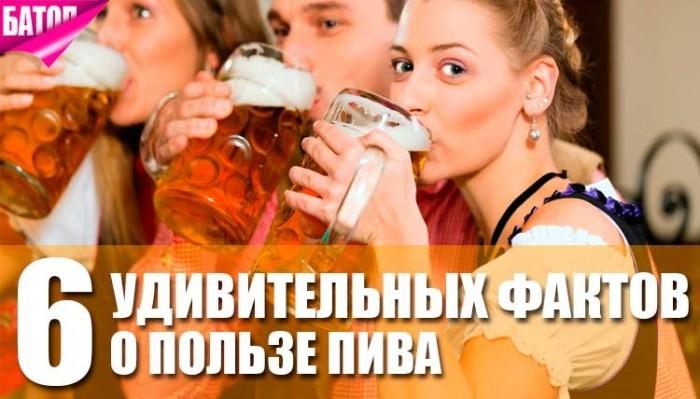 6 фактов положительного влияния пива на здоровье