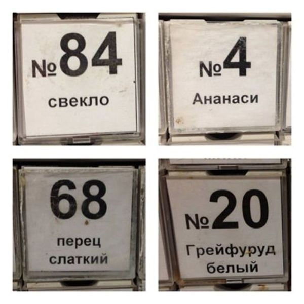 Заграничные объявления и вывески для русскоязычных туристов