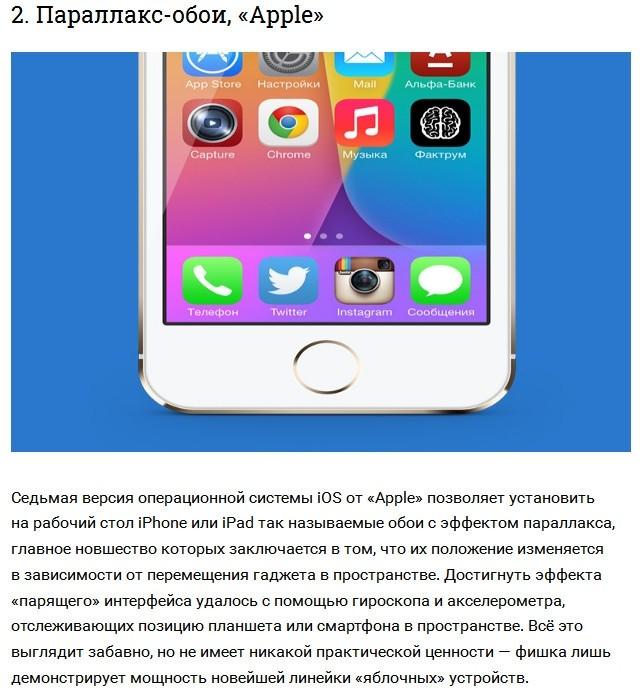 10 самых бесполезных функций смартфонов