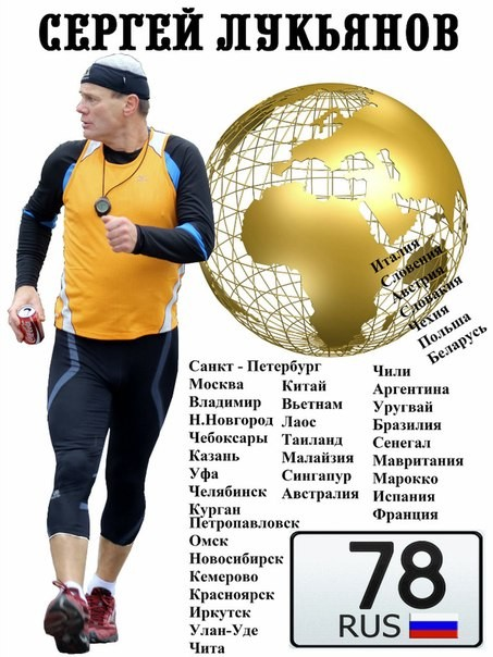 60-летний петербуржец обошёл всю Землю за 676 дней