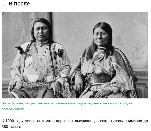 Подборка интересных фактов об индейцах