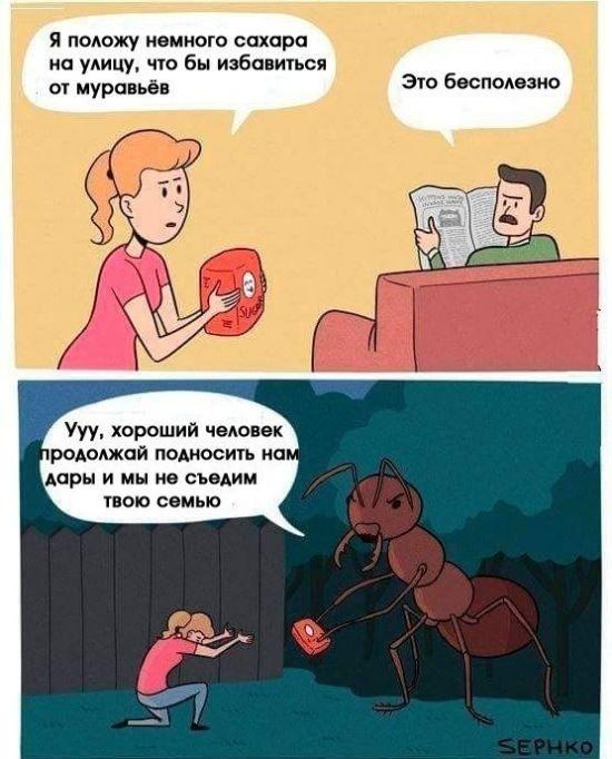 Забавные комиксы