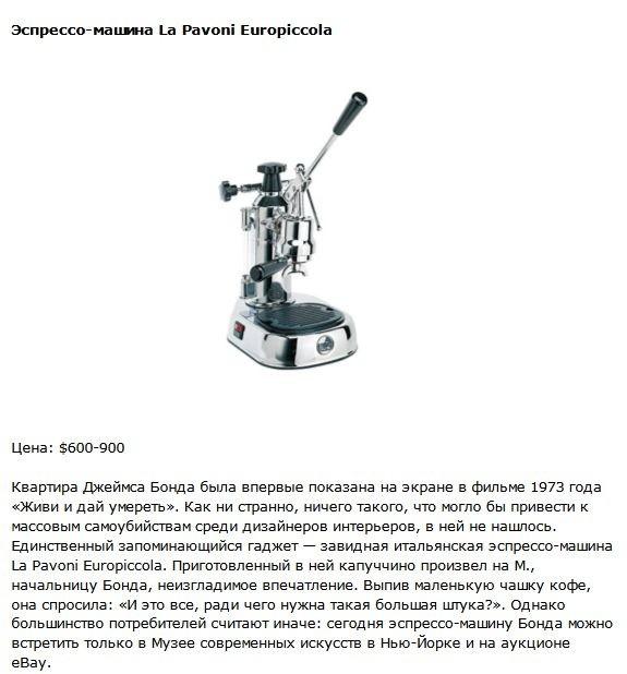 ТОП-10 крутых приспособлений и гаджетов Джеймса Бонда (10 фото)