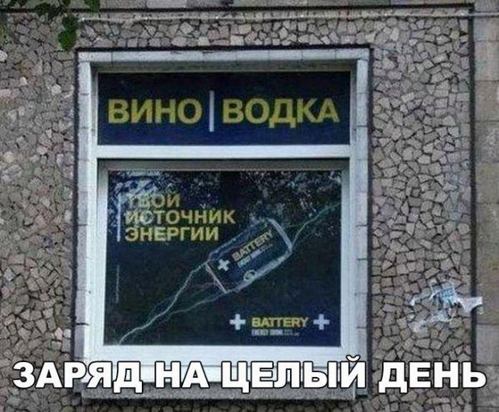 Алкогольный юмор (36 фото)