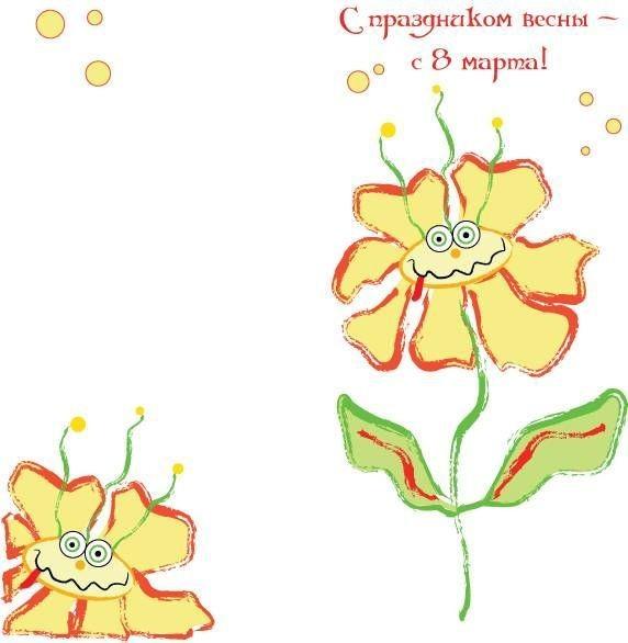 Прикольные открытки и картинки к Восьмому марта (85 штук)