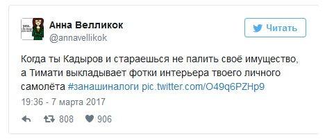 Тимати удалил из своего Instagram фото из самолёта Кадырова (2 фото)