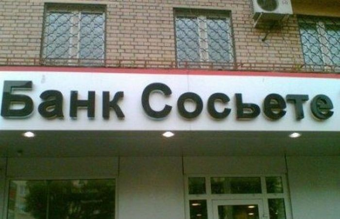 Смешные вывески для русских (24 фото)