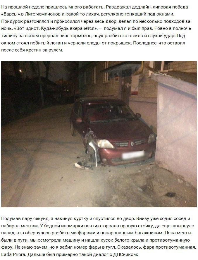 Как найти виновника ДТП с помощью интернета (5 фото)