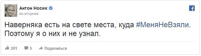 Флешмоб #МеняНеВзяли