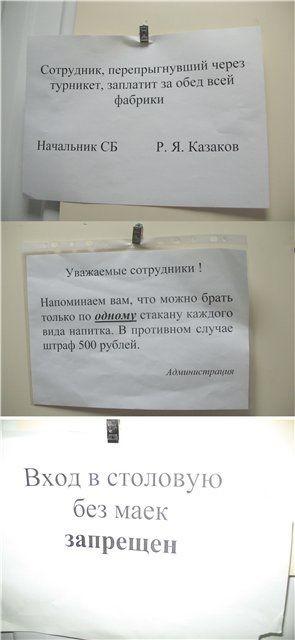 Смешные объявления (55 фото)