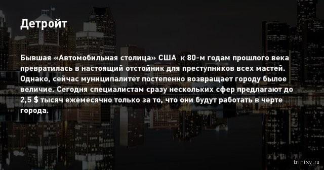 Города, в которых правительство платит за проживание (7 фото)