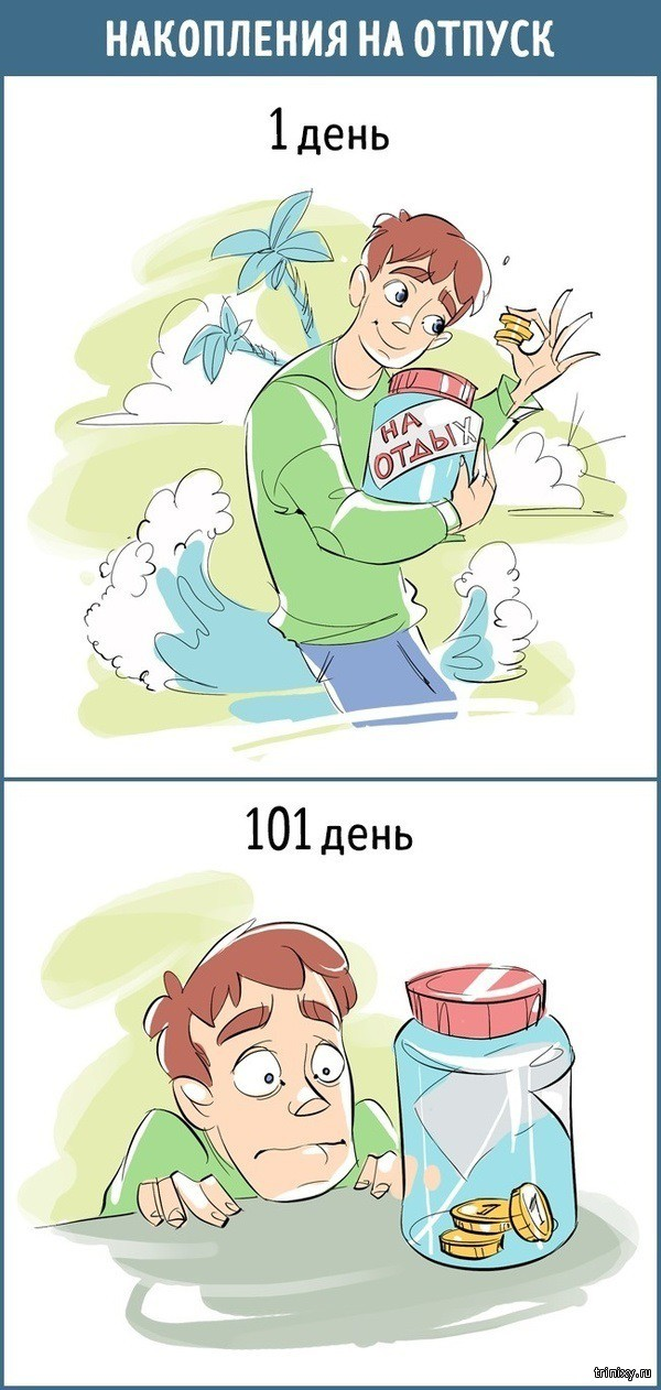 Наше отношение к вещам на 1-й и 101-й день (13 фото)