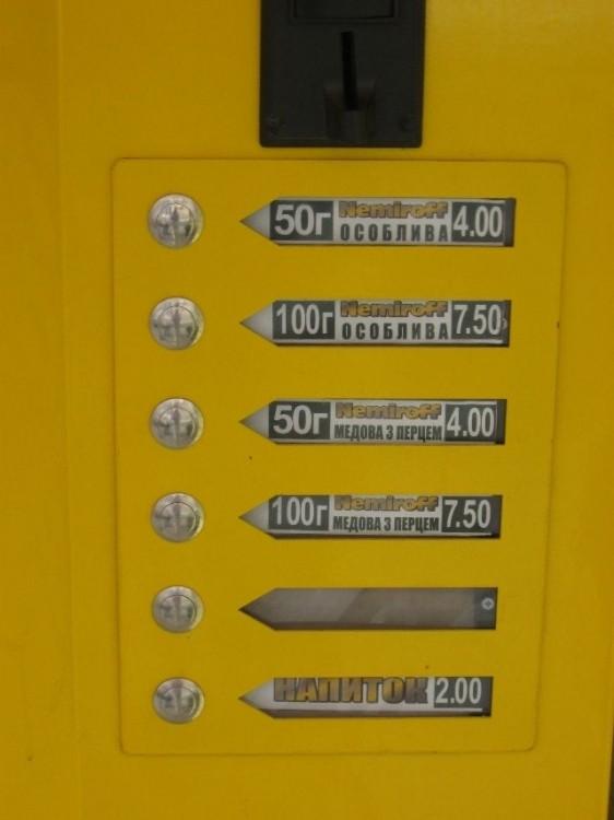 Сунул в автомат денежку - получил сто грамм водки (4 фото)
