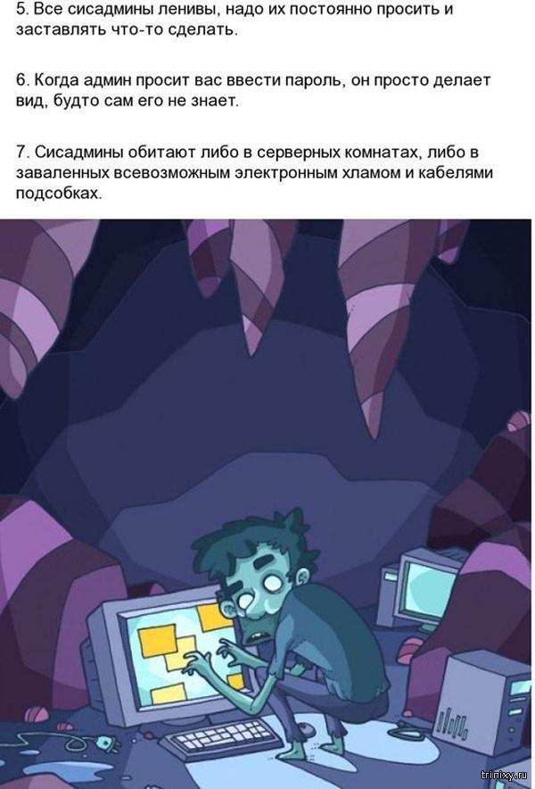 Стереотипы о программистах и системных администраторах (6 фото)