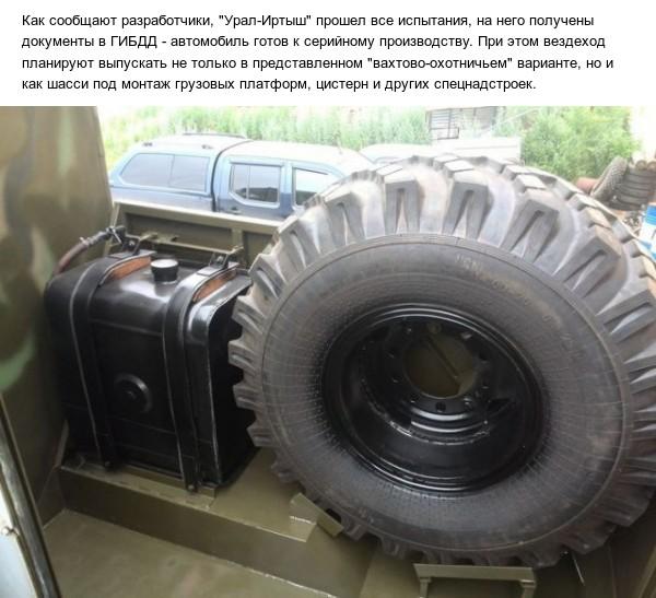 Четырехосный полноприводный «Иртыш» на базе «Урал-375Д» (6 фото)