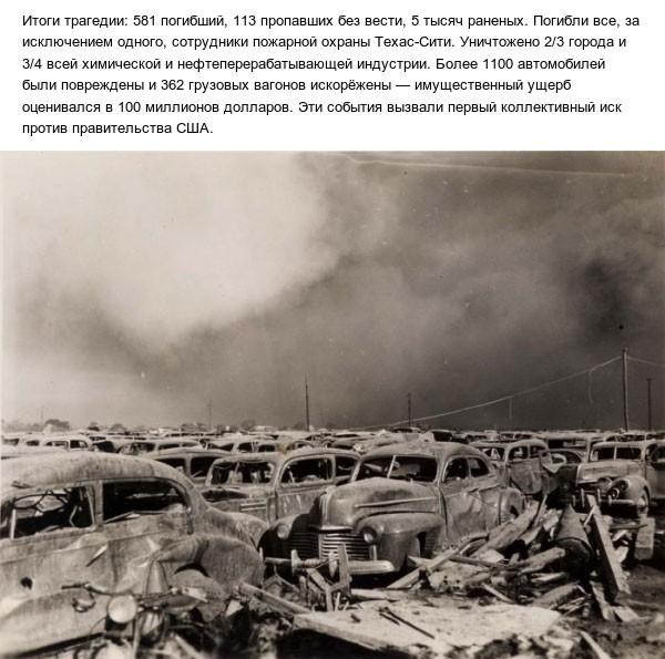 Техногенная катастрофа в Техас-Сити (4 фото)