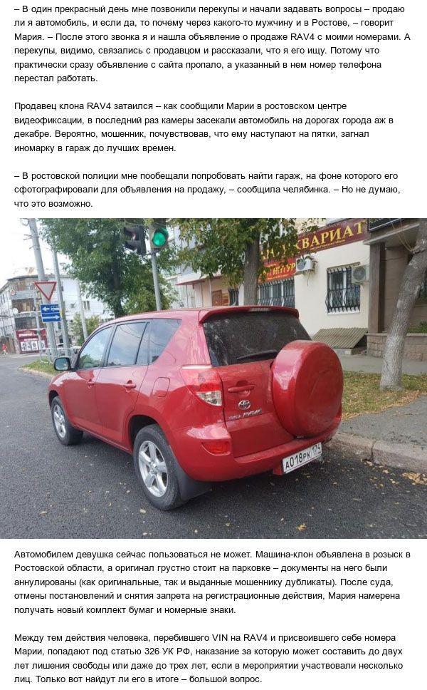 Автомобилистка пострадала из-за мошенника на машине-клоне (4 фото)