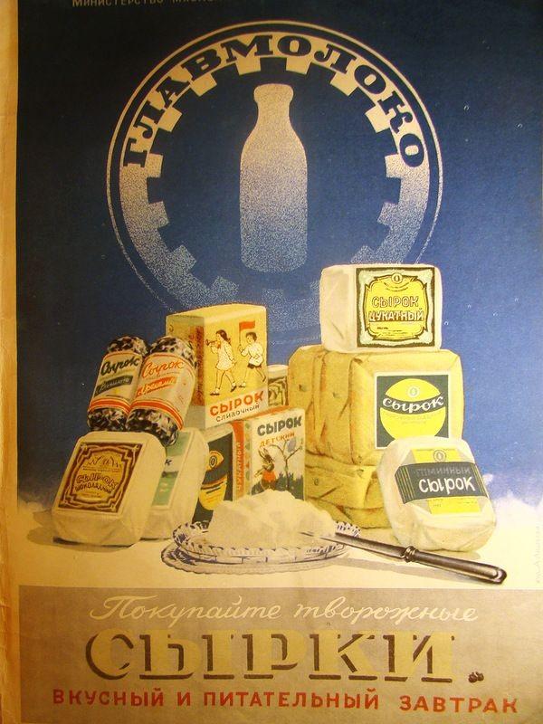 Реклама в послевоенном СССР (14 фото)