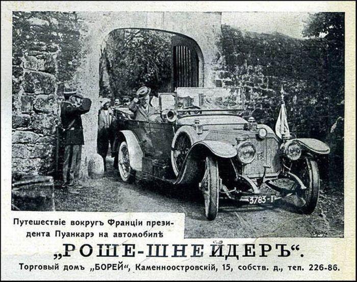 Реклама автомобилей в царской России (33 фото)