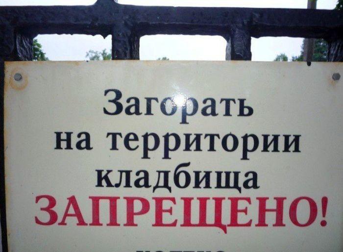 Креативные российские запреты (26 фото)